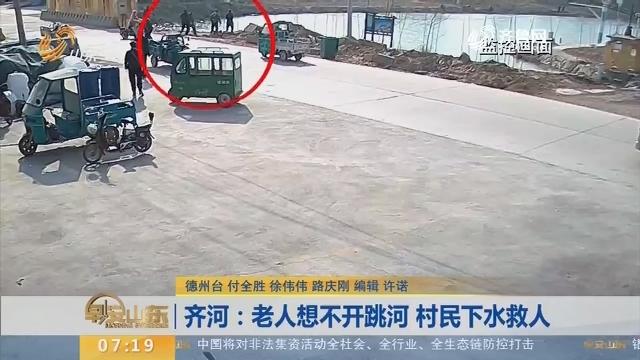 【闪电新闻排行榜】齐河:老人想不开跳河 村民下水救人