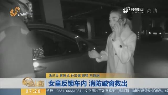 【闪电新闻排行榜】女童反锁车内 消防破窗救出