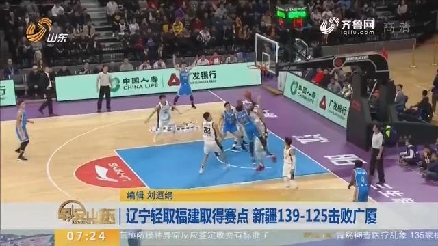 辽宁轻取福建取得赛点 新疆139-125击败广厦