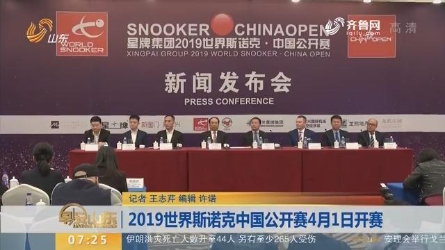 2019世界斯诺克中国公开赛4月1日开赛
