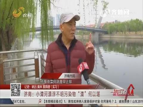 """济南:小清河漂浮物不明污染物 """"清""""何以堪"""