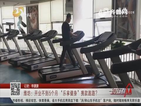 """潍坊:开业不到5个月 """"乐享健身""""携款跑路?"""