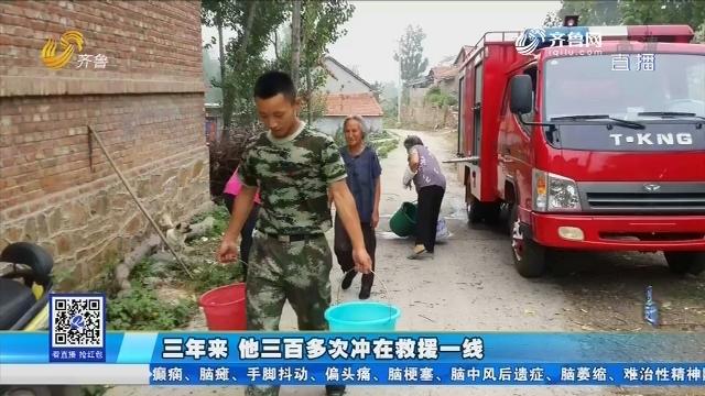 淄博:三年来 他三百多次冲在救援一线