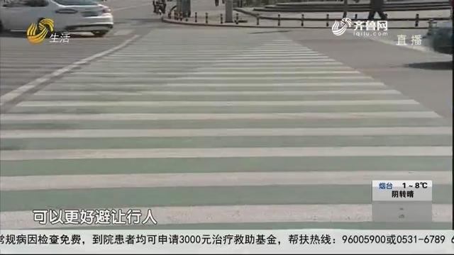 枣庄滕州:彩色斑马线亮相街头