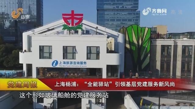 """【党建周报】上海杨浦:""""全能驿站""""引领基层党建服务新风尚"""
