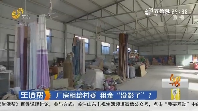 """潍坊:厂房租给村委 租金""""没影了""""?"""