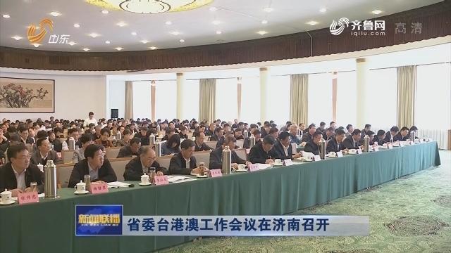 省委台港澳工作会议在济南召开