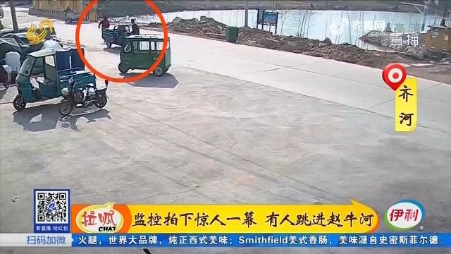 齐河:监控拍下惊人一幕 有人跳进赵牛河