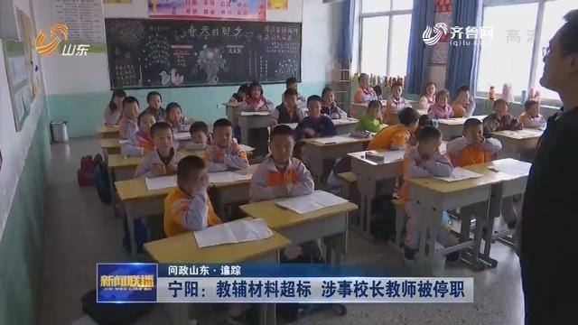 【问政山东·追踪】宁阳:教辅材料超标 涉事校长教师被停职