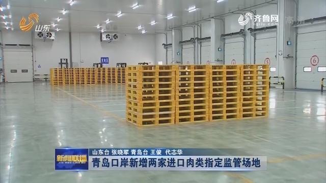 青岛口岸新增两家进口肉类指定监管场地