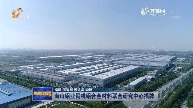 南山铝业民机铝合金材料联合研究中心揭牌