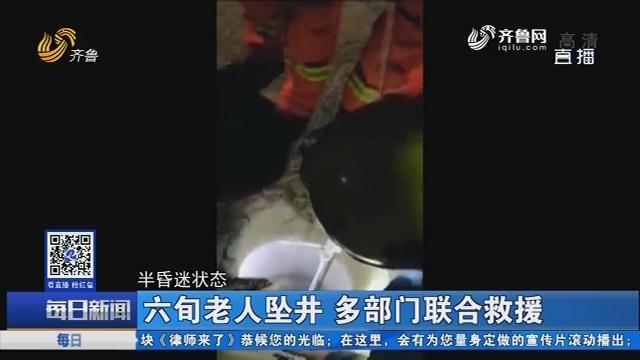 济南:六旬老人坠井 多部门联合救援