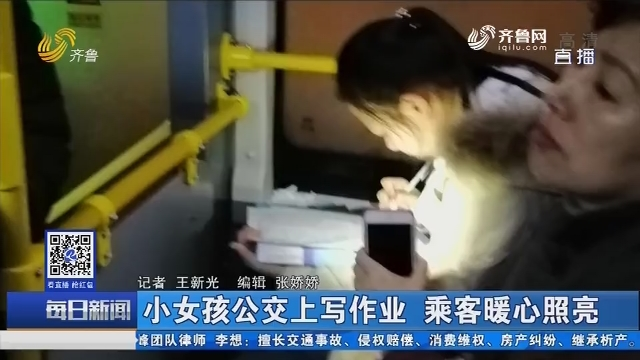 青岛:小女孩公交上写作业 乘客暖心照亮