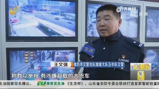 潍坊:危险!超载货车 疯狂闯卡