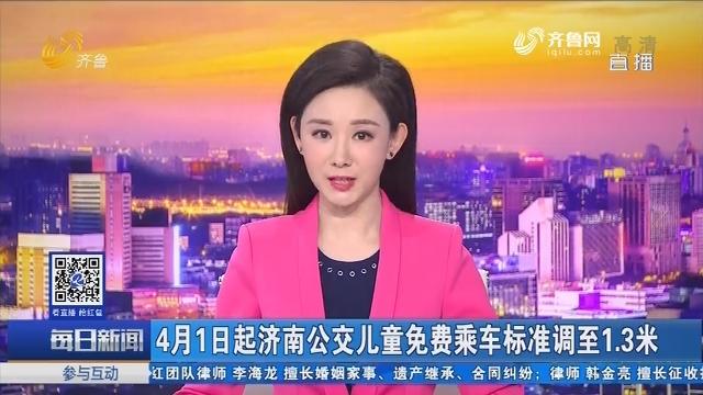 4月1日起济南公交儿童免费乘车标准调至1.3米