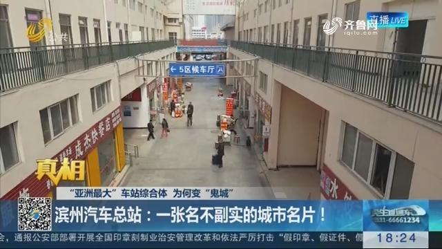 """【重磅】""""亚洲最大""""车站综合体 为何变""""鬼城""""——滨州汽车总站:一张名不副实的城市名片!"""