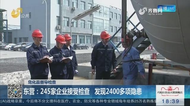 【危化品督导检查】东营:245家企业接受检查 发现2400多项隐患