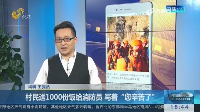 """【新说法】村民送1000份饭给消防员 写着""""您辛苦了"""""""