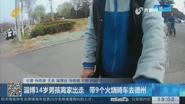 淄博14岁男孩离家出走 带9个火烧骑车去德州