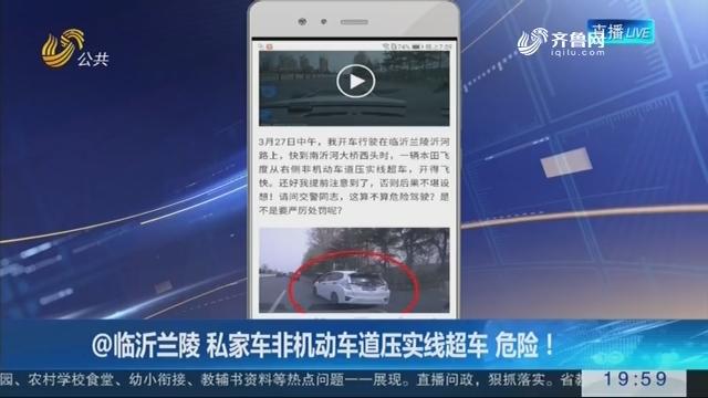 @临沂兰陵 私家车非机动车道压实线超车 危险!
