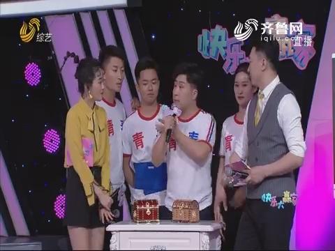 20190329《快乐大赢家》:青春无敌组合夺得钻石大奖