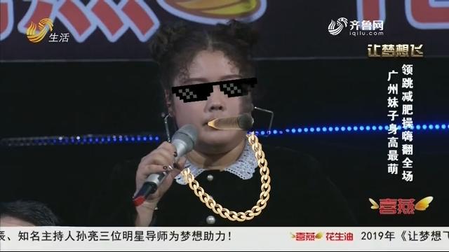 20190329《让梦想飞》:广州妹子身高最萌 领跳减肥操嗨翻全场