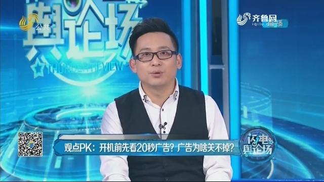 """2019年03月29日《闪电舆论场》:视频网站""""套路深"""",会员也得看广告?"""