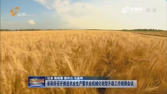 省政府召开推进农业生产暨农业机械化转型升级工作视频会议