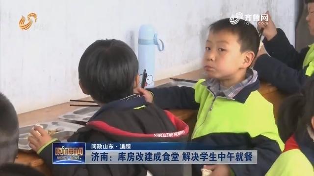 【问政山东·追踪】济南:库房改建成食堂 解决学生中午就餐
