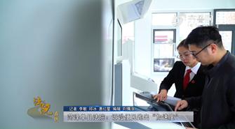 """《法院在线》03-23:《 菏泽单县法院:诉讼便民跑出""""加速度""""》"""