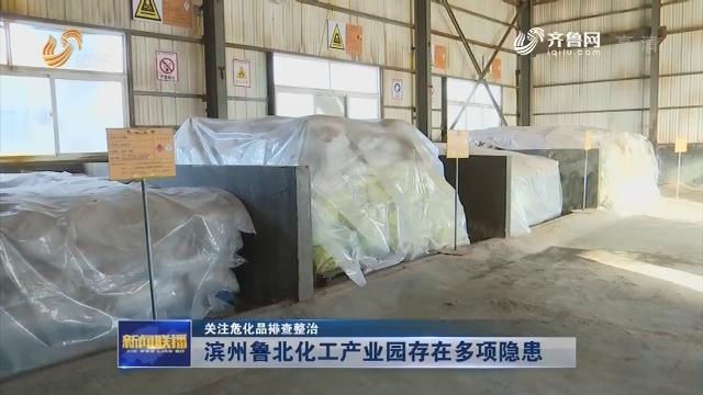 【关注危化品排查整治】滨州鲁北化工产业园存在多项隐患