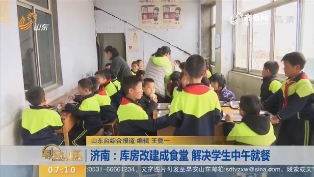 【闪电新闻排行榜】《问政山东》追踪:济南:库房改建成食堂 解决学生中午就餐