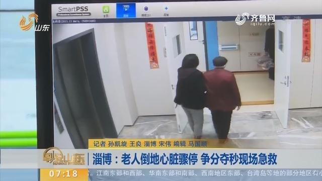 【闪电新闻排行榜】淄博:老人倒地心脏骤停 争分夺秒现场急救