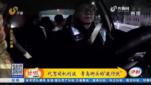 """代驾司机刘波 青岛街头的""""夜行侠"""""""