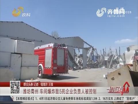 【群众头条】潍坊青州 车间爆炸致5死企业负责人被控制