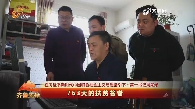 20190330《齐鲁先锋》:在习近平新时代中国特色社会主义思想指引下·第一书记风采录 763天的扶贫答卷