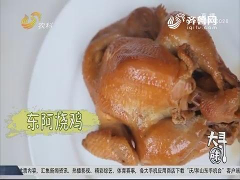【大寻味】东阿烧鸡