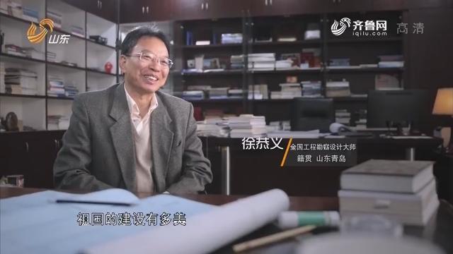20190330完整版|徐恭义:创造中国桥梁新纪录