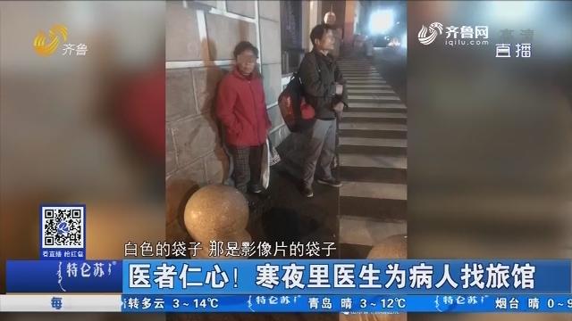 济南:医者仁心!寒夜里医生为病人找旅馆