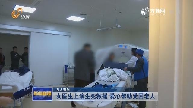 【凡人善举】女医生上演生死救援 爱心帮助受困老人