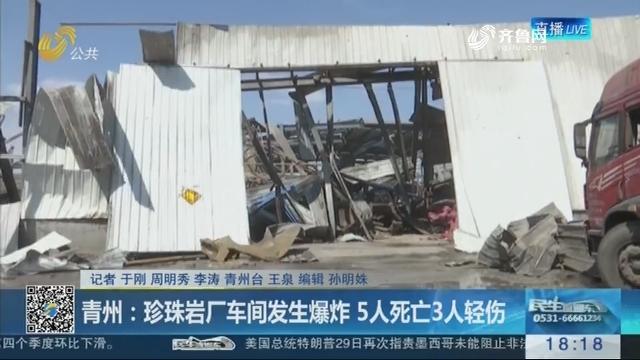 青州:珍珠岩厂车间发生爆炸 5人死亡3人轻伤