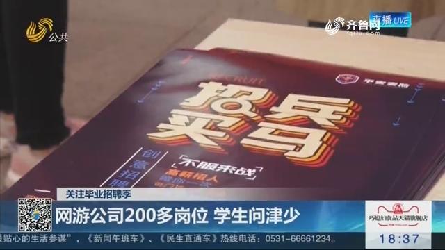 【关注毕业招聘季】济南:网游公司200多岗位 学生问津少