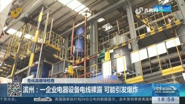 【危化品督导检查】滨州:一企业电器设备电线裸露 可能引发爆炸