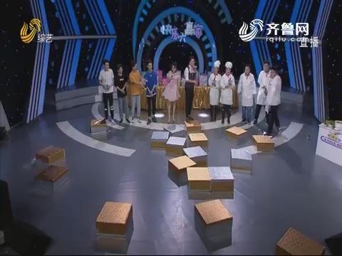 20190330《快乐大赢家》:空舞精灵组合古灵精怪 大奖抱回家