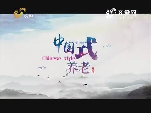 2019年03月30日《中国式养老》完整版