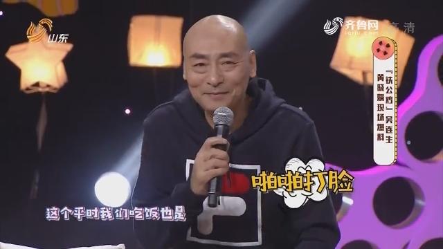"""20190330《花漾剧客厅》:黄晓娟现场爆料""""铁公鸡""""吴连生"""