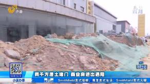 淄博:两千方渣土堵门 商业房进出遇阻