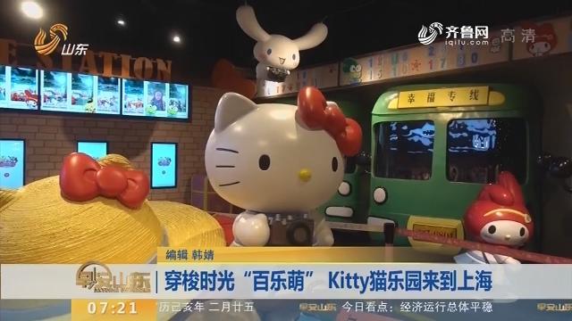 """穿梭时光""""百乐萌"""" Kitty猫乐园来到上海"""