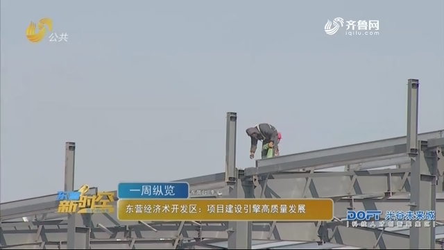 东营经济技术开发区:项目建设引擎高质量发展