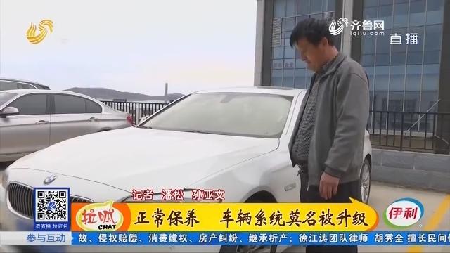 威海:正常保养 车辆系统莫名被升级